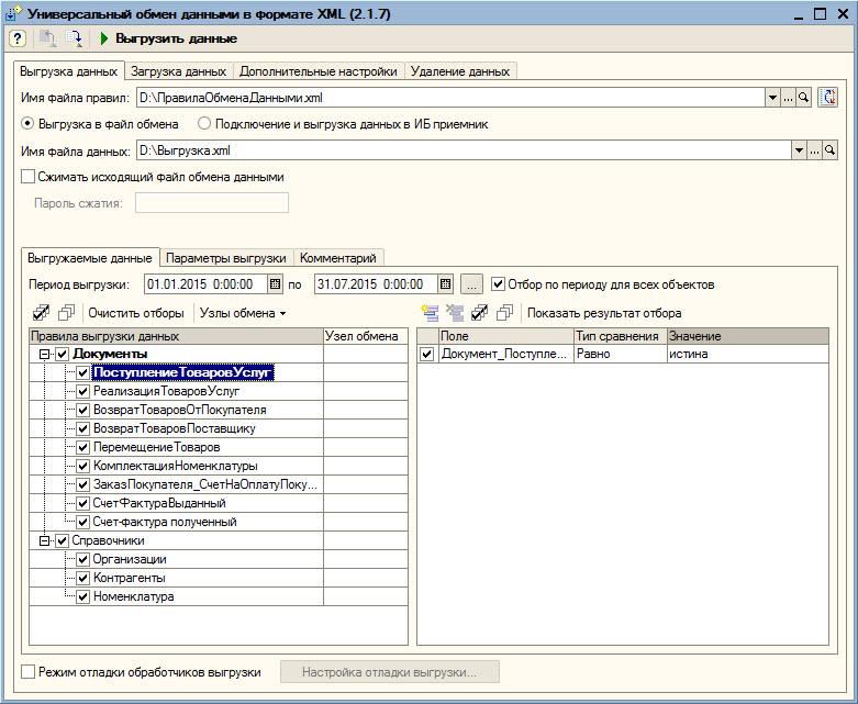 Обновление версии программы 1с 8.3 зависает на 40